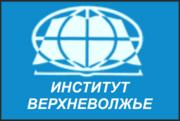 Институт Верхневолжье, Вуз Тверь,  Высшее образование, второе высшее
