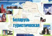 Приглашаем в Белорусь!